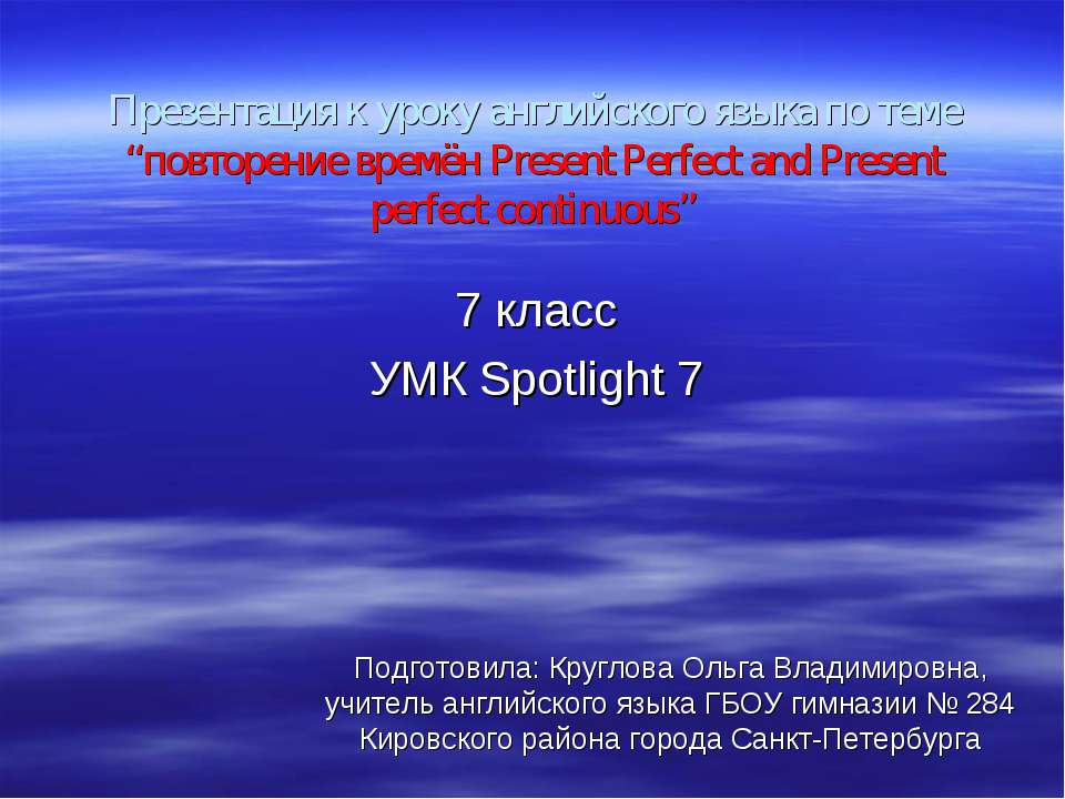 Повторение времён Present Perfect and Present perfect continuous